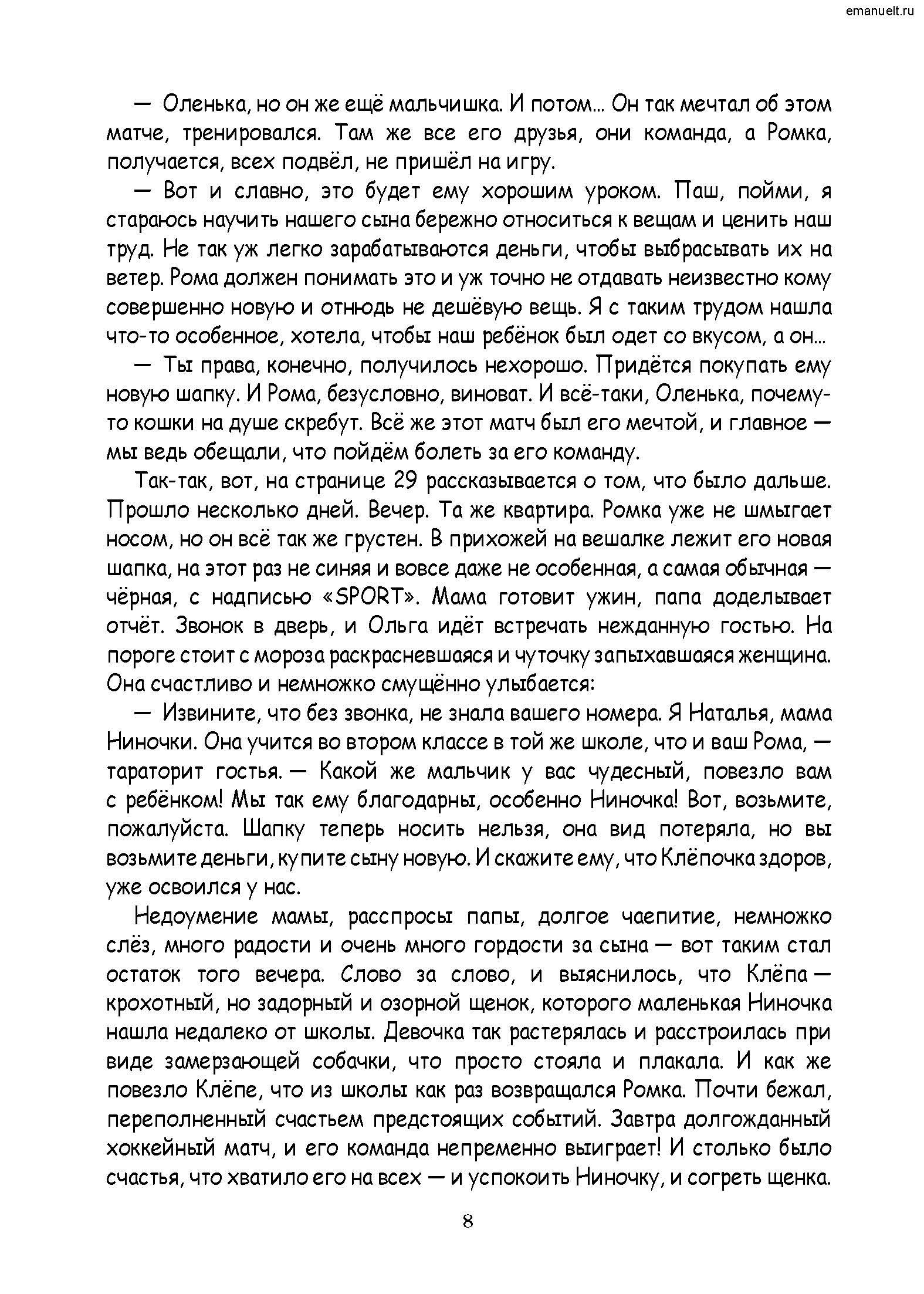 Рассказки в заданиях. emanuelt.ru_Страница_009