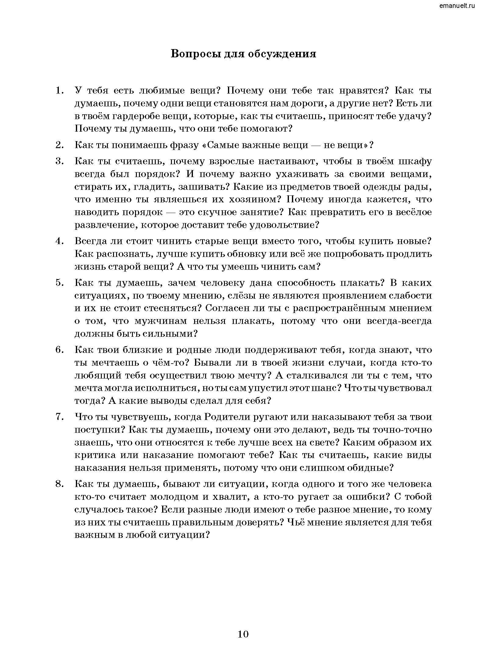 Рассказки в заданиях. emanuelt.ru_Страница_011
