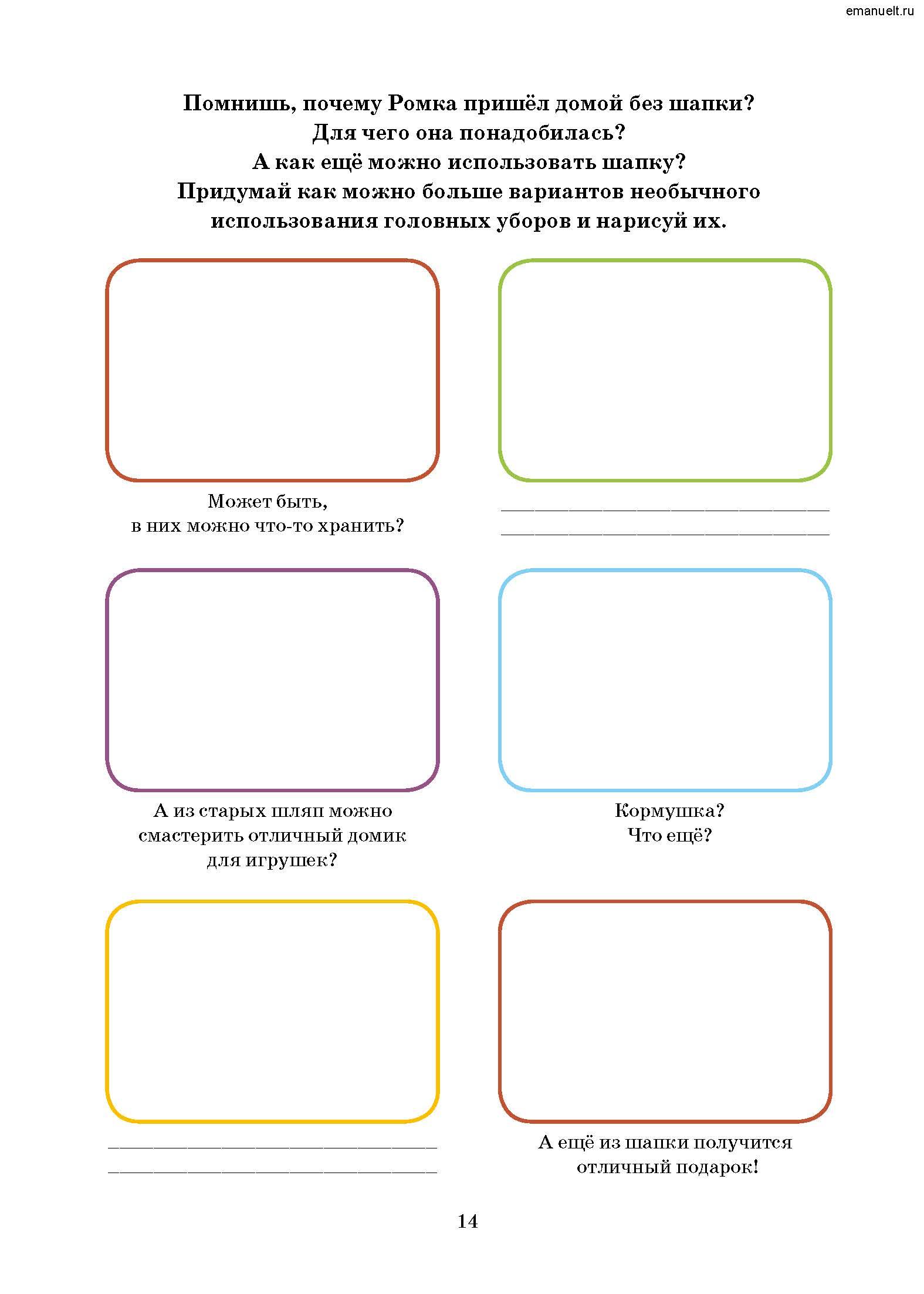 Рассказки в заданиях. emanuelt.ru_Страница_015