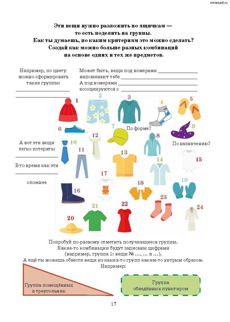 Рассказки в заданиях. emanuelt.ru_Страница_018