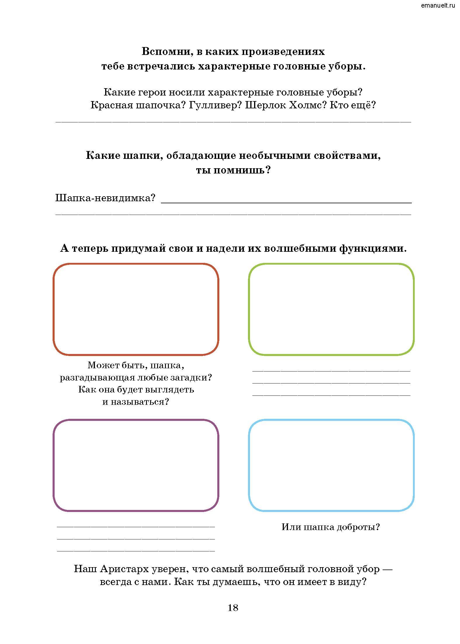 Рассказки в заданиях. emanuelt.ru_Страница_019