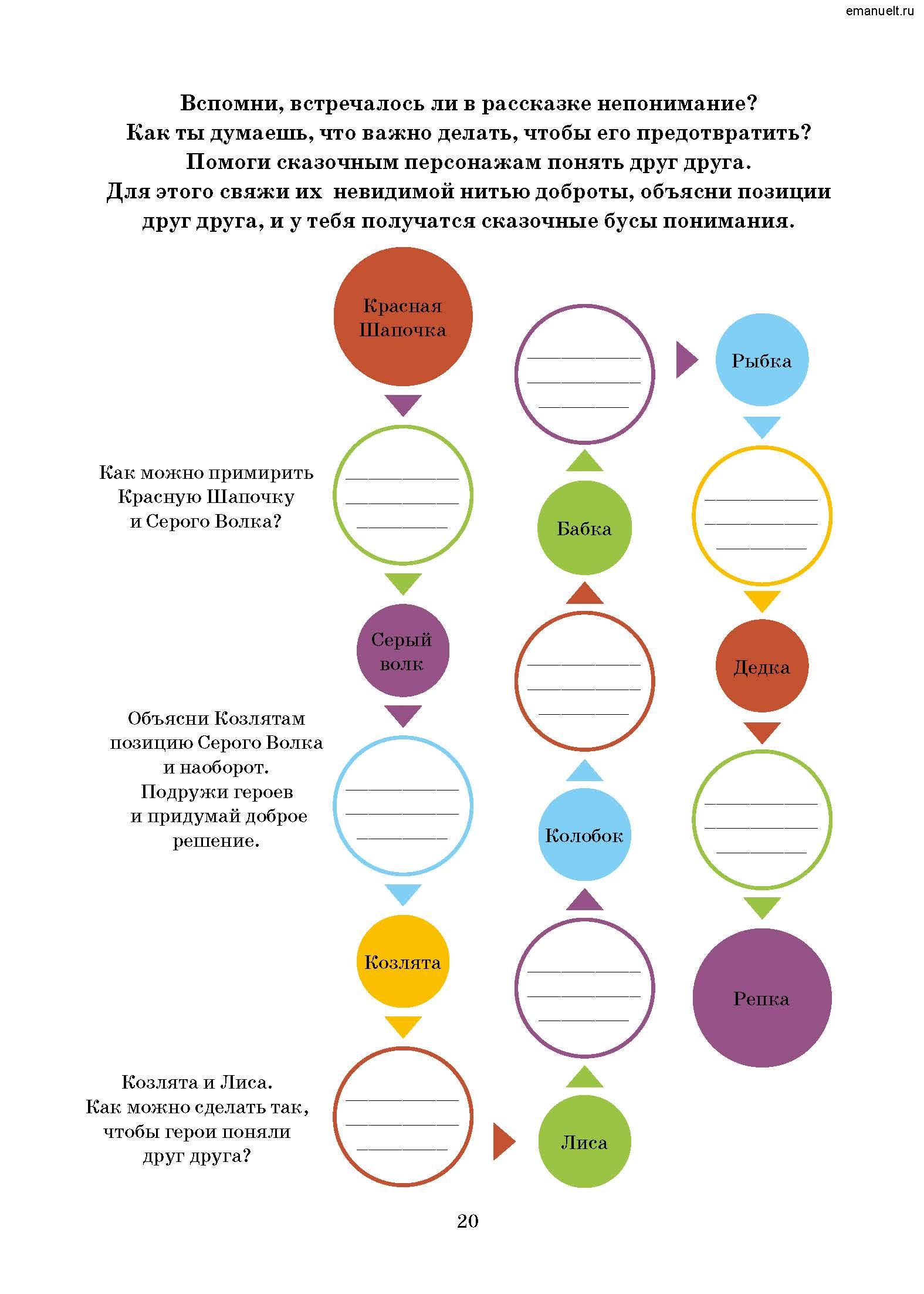 Рассказки в заданиях. emanuelt.ru_Страница_021