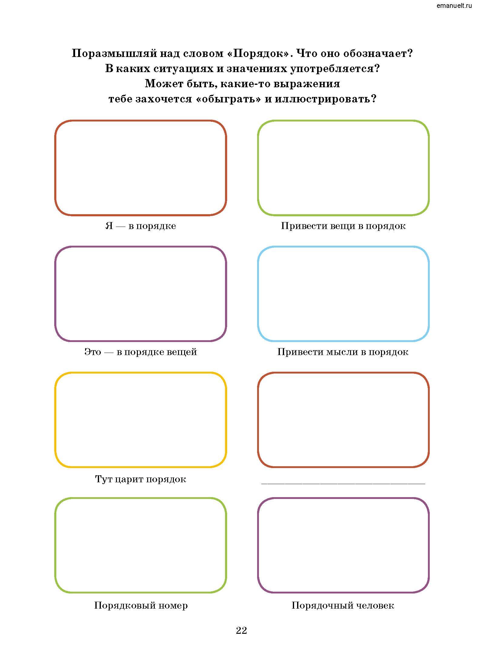 Рассказки в заданиях. emanuelt.ru_Страница_023