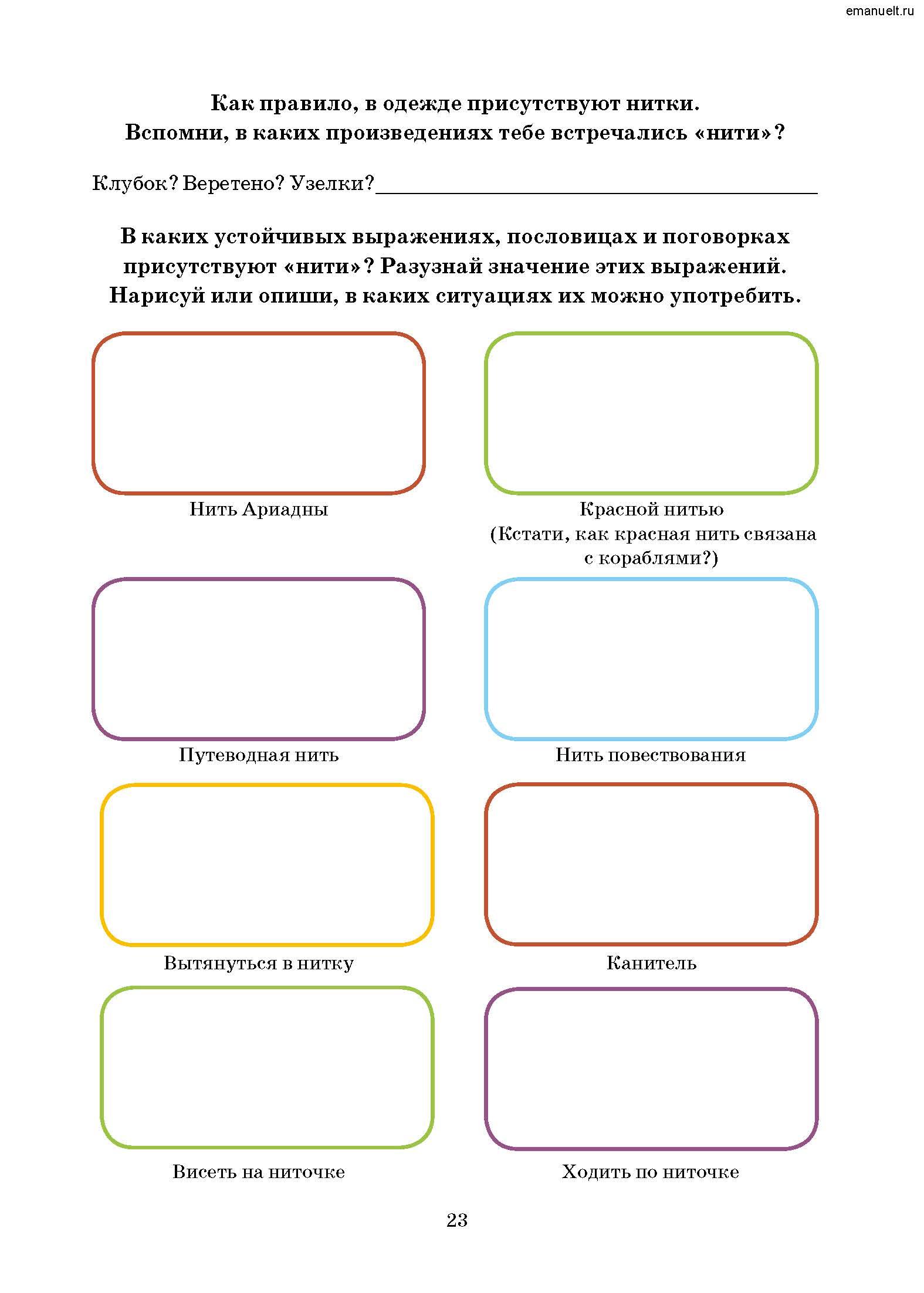 Рассказки в заданиях. emanuelt.ru_Страница_024