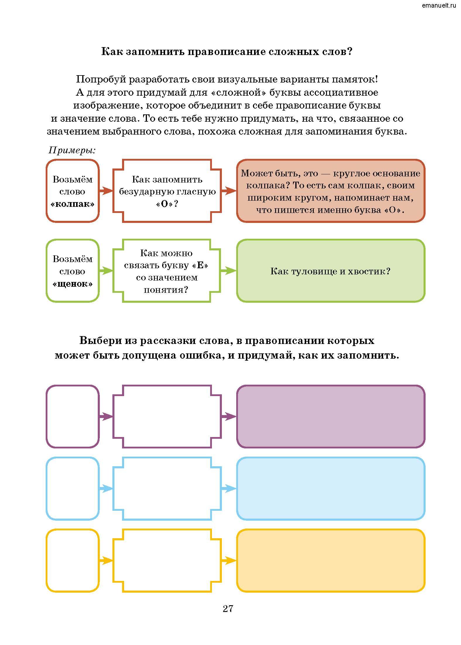 Рассказки в заданиях. emanuelt.ru_Страница_028