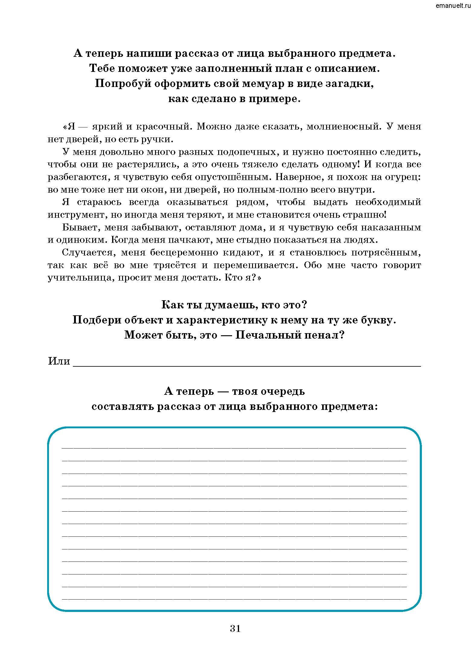 Рассказки в заданиях. emanuelt.ru_Страница_032