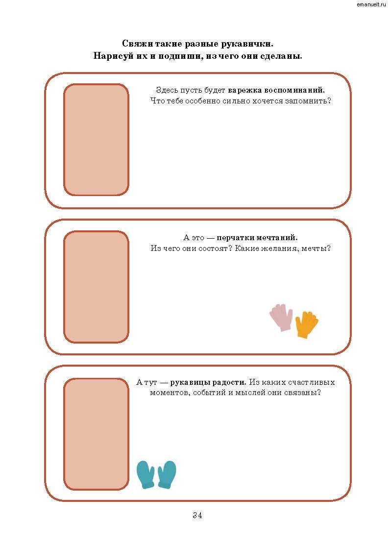 Рассказки в заданиях. emanuelt.ru_Страница_035