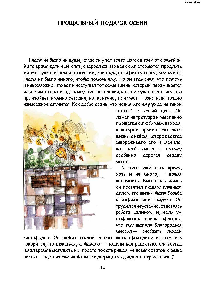 Рассказки в заданиях. emanuelt.ru_Страница_043