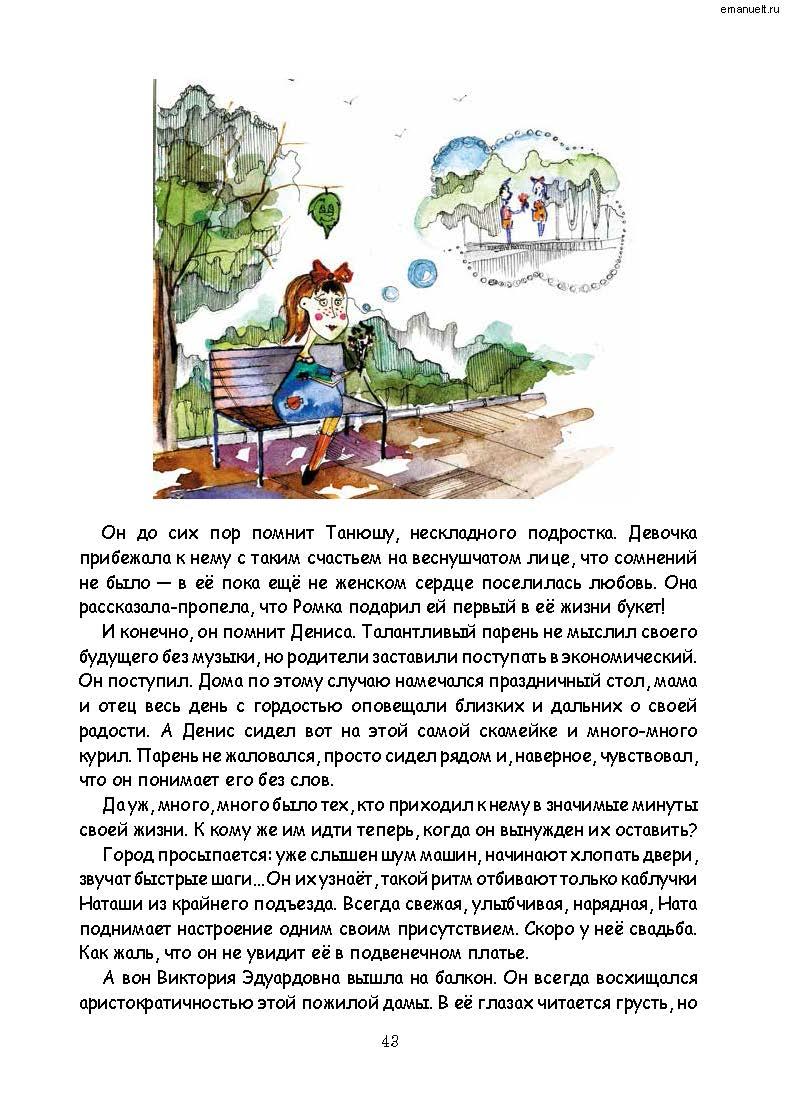 Рассказки в заданиях. emanuelt.ru_Страница_044