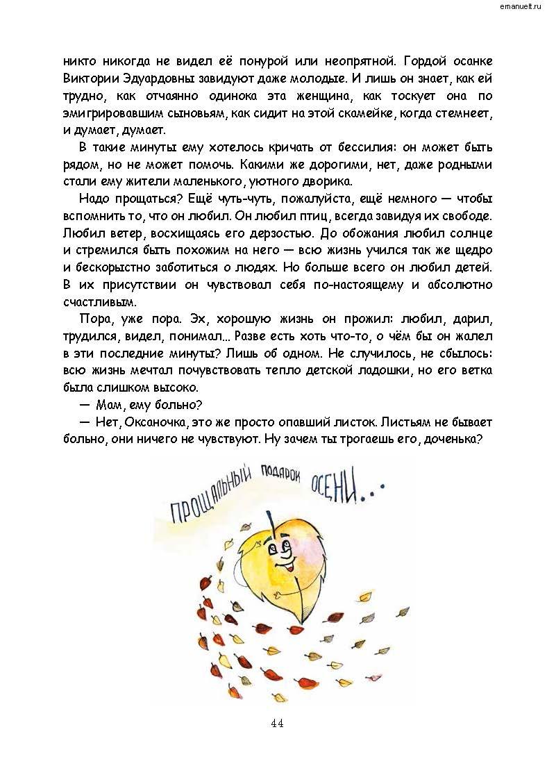 Рассказки в заданиях. emanuelt.ru_Страница_045