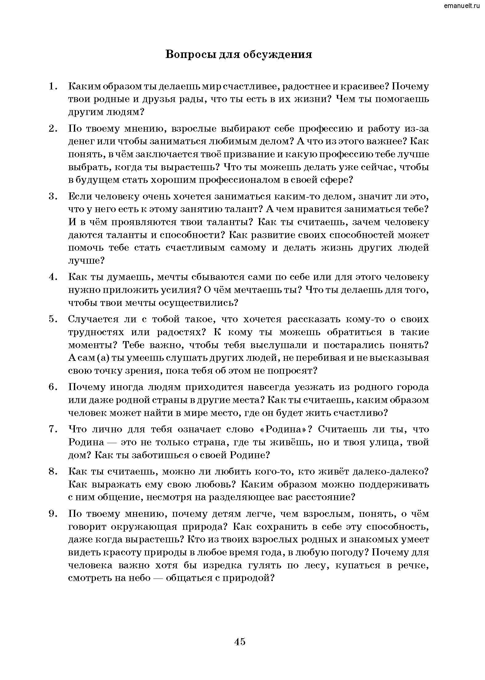 Рассказки в заданиях. emanuelt.ru_Страница_046