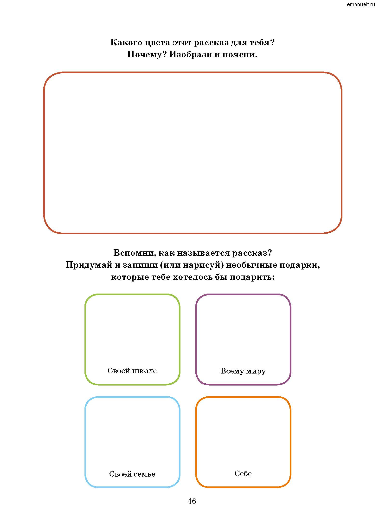 Рассказки в заданиях. emanuelt.ru_Страница_047