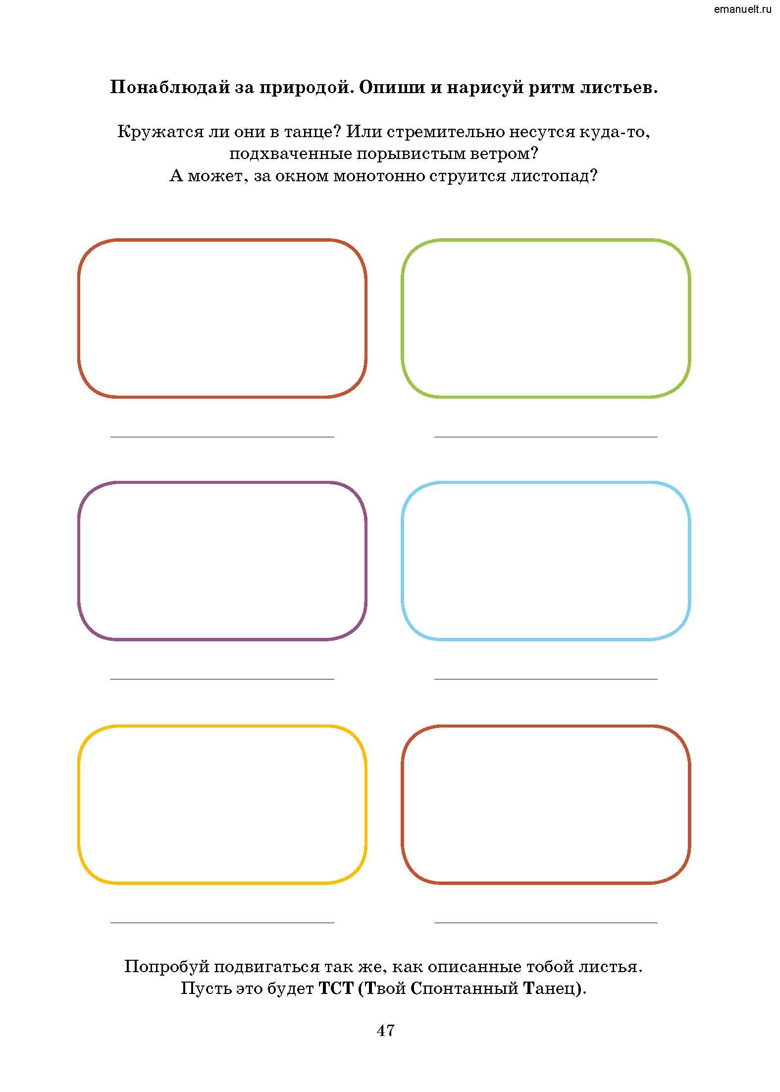 Рассказки в заданиях. emanuelt.ru_Страница_048