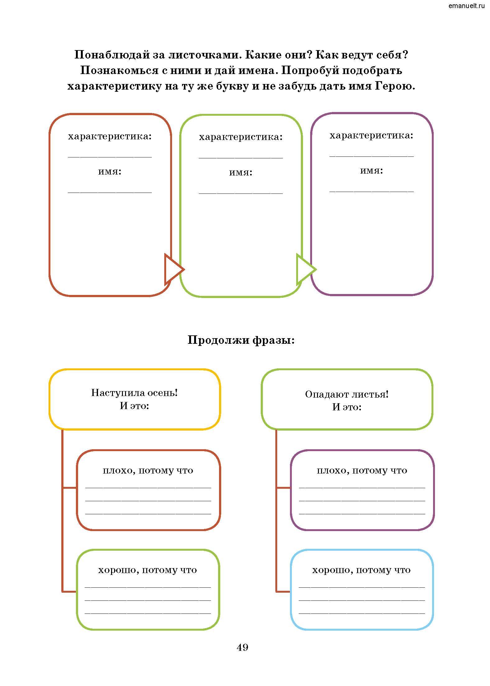 Рассказки в заданиях. emanuelt.ru_Страница_050