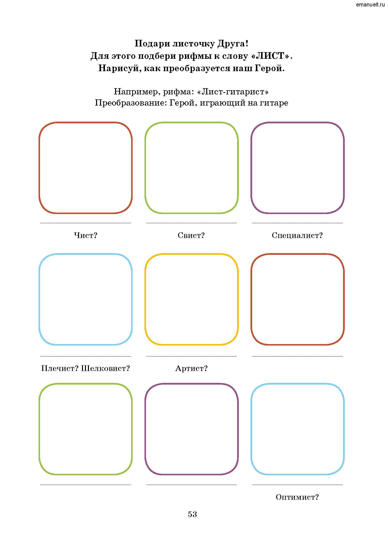 Рассказки в заданиях. emanuelt.ru_Страница_054