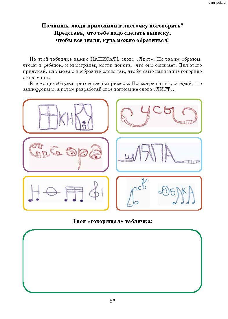 Рассказки в заданиях. emanuelt.ru_Страница_058