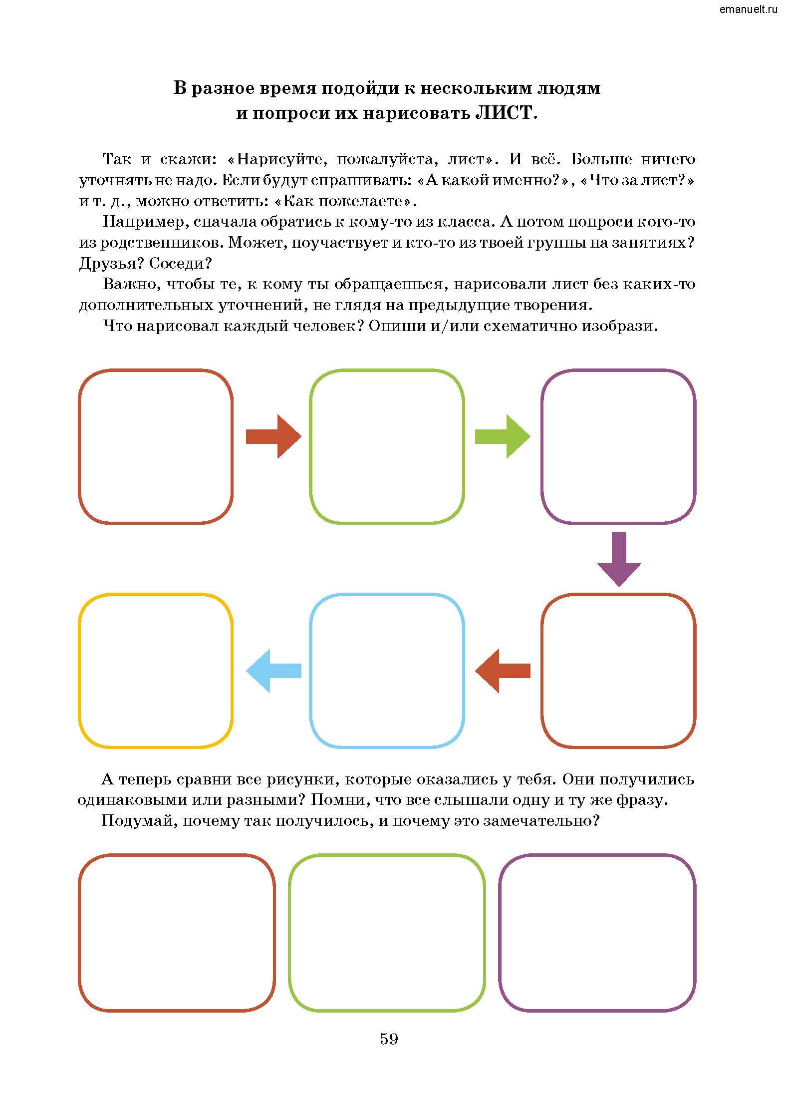 Рассказки в заданиях. emanuelt.ru_Страница_060