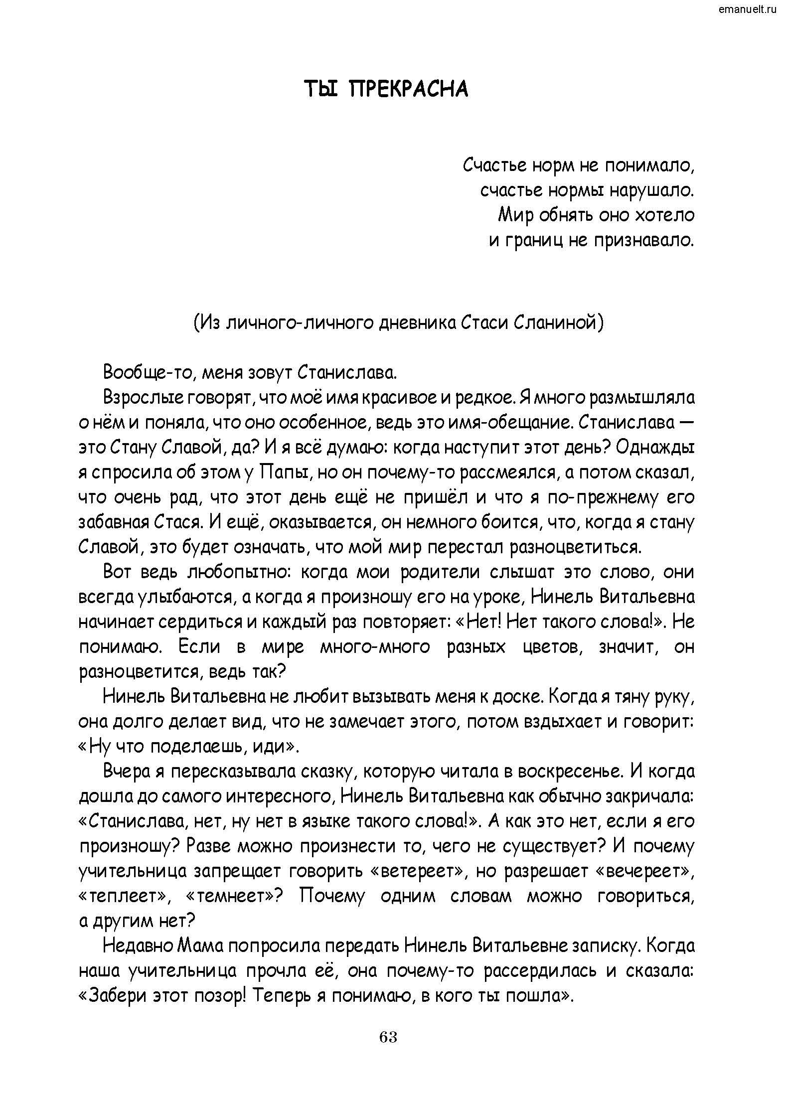 Рассказки в заданиях. emanuelt.ru_Страница_064