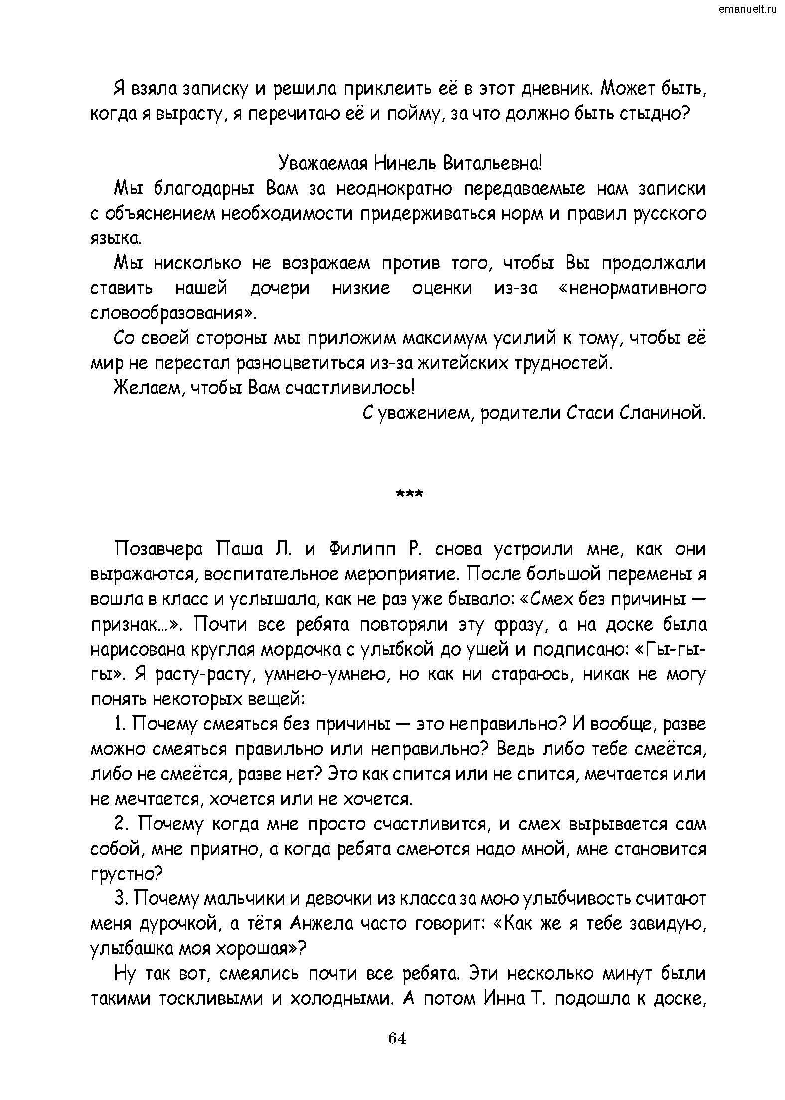 Рассказки в заданиях. emanuelt.ru_Страница_065