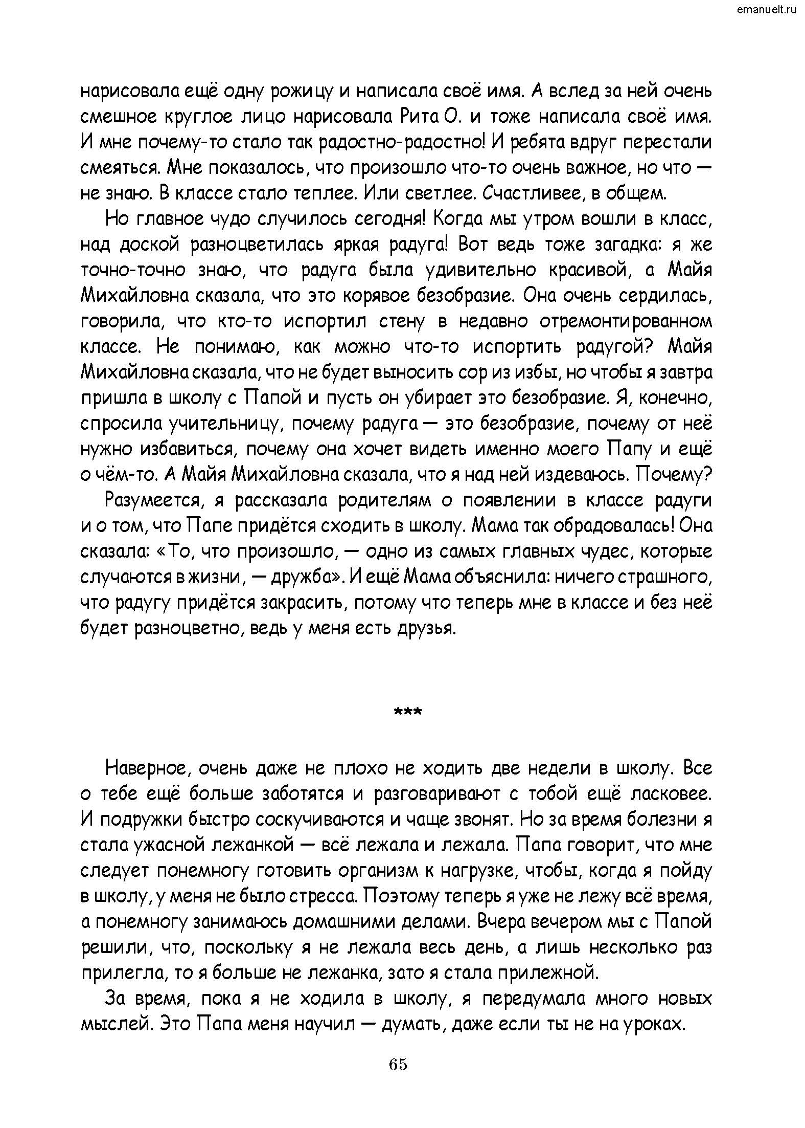 Рассказки в заданиях. emanuelt.ru_Страница_066