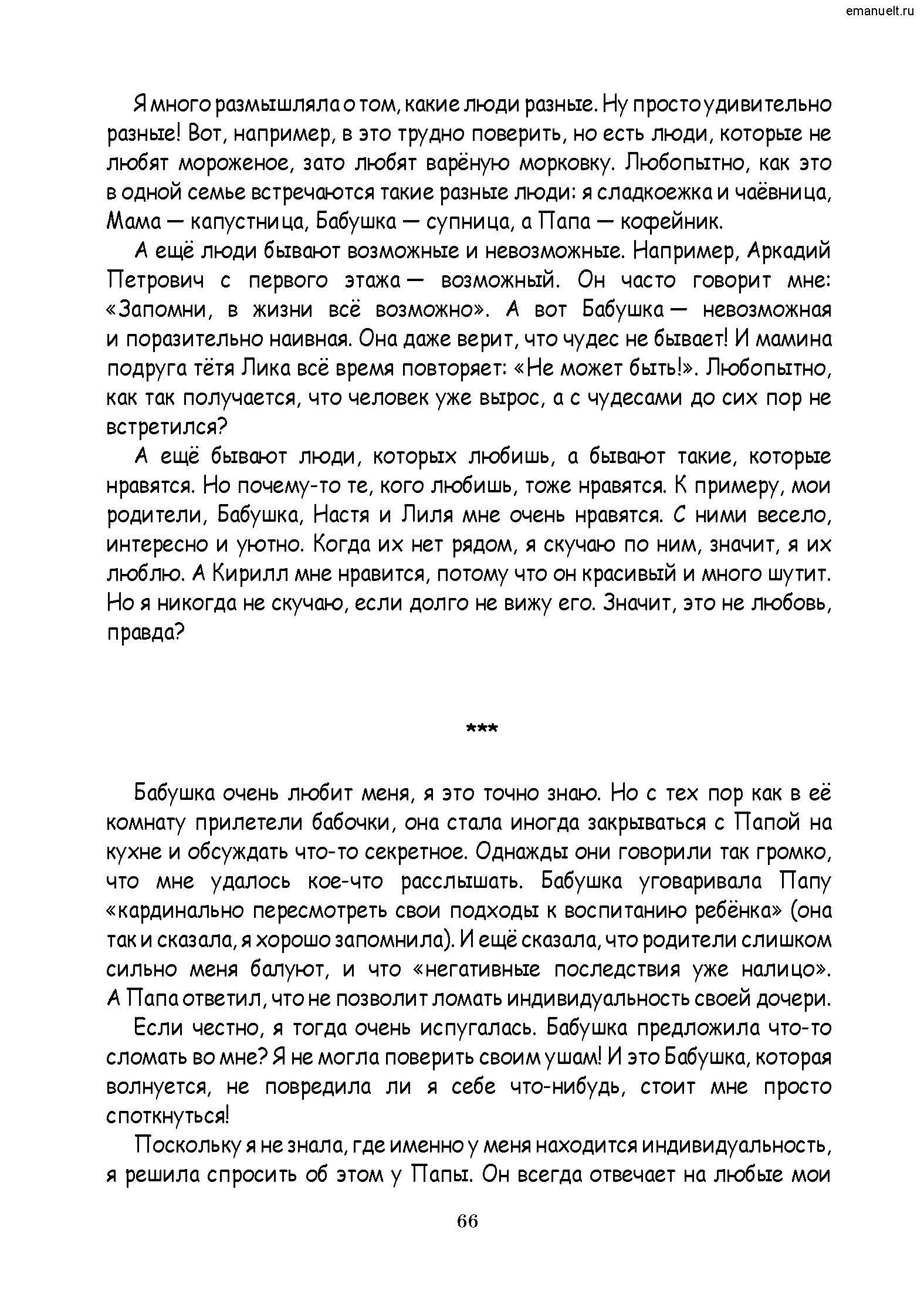 Рассказки в заданиях. emanuelt.ru_Страница_067