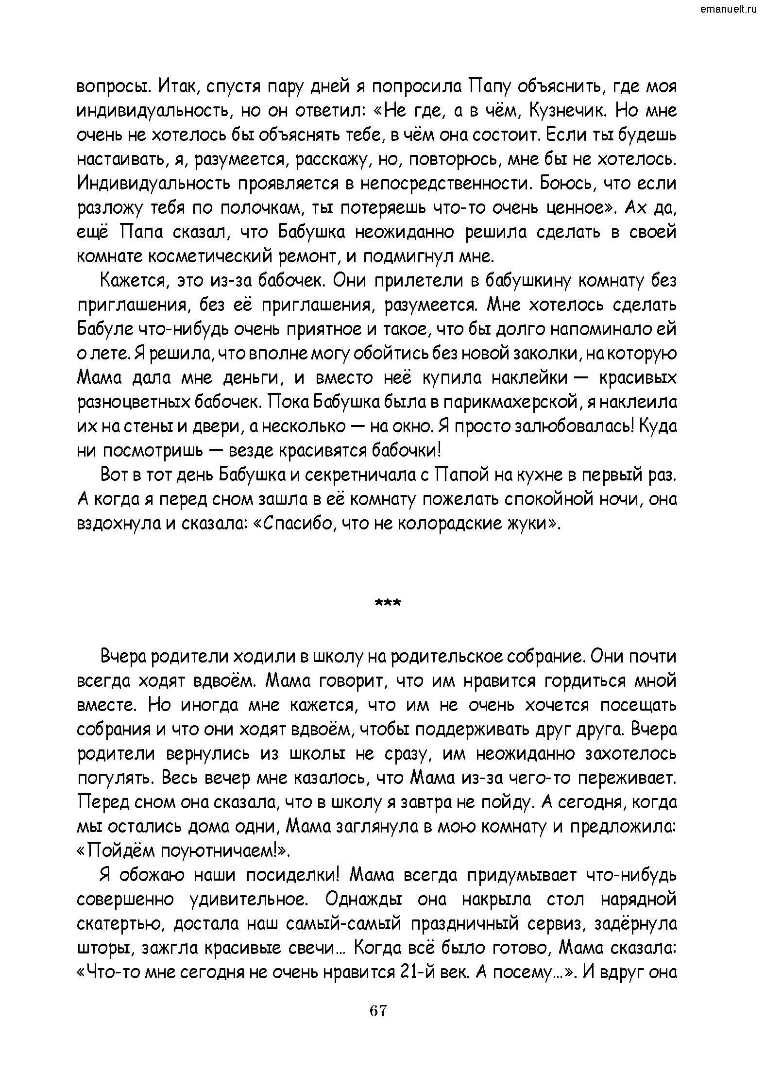 Рассказки в заданиях. emanuelt.ru_Страница_068