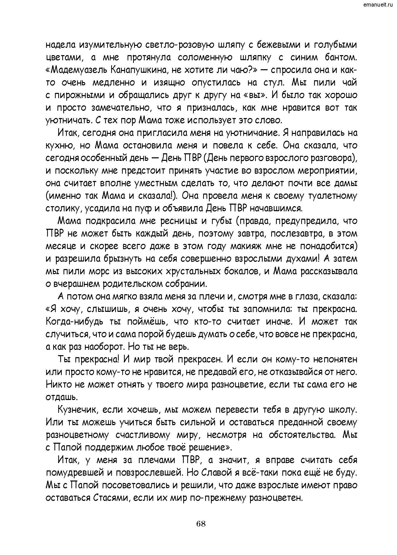 Рассказки в заданиях. emanuelt.ru_Страница_069