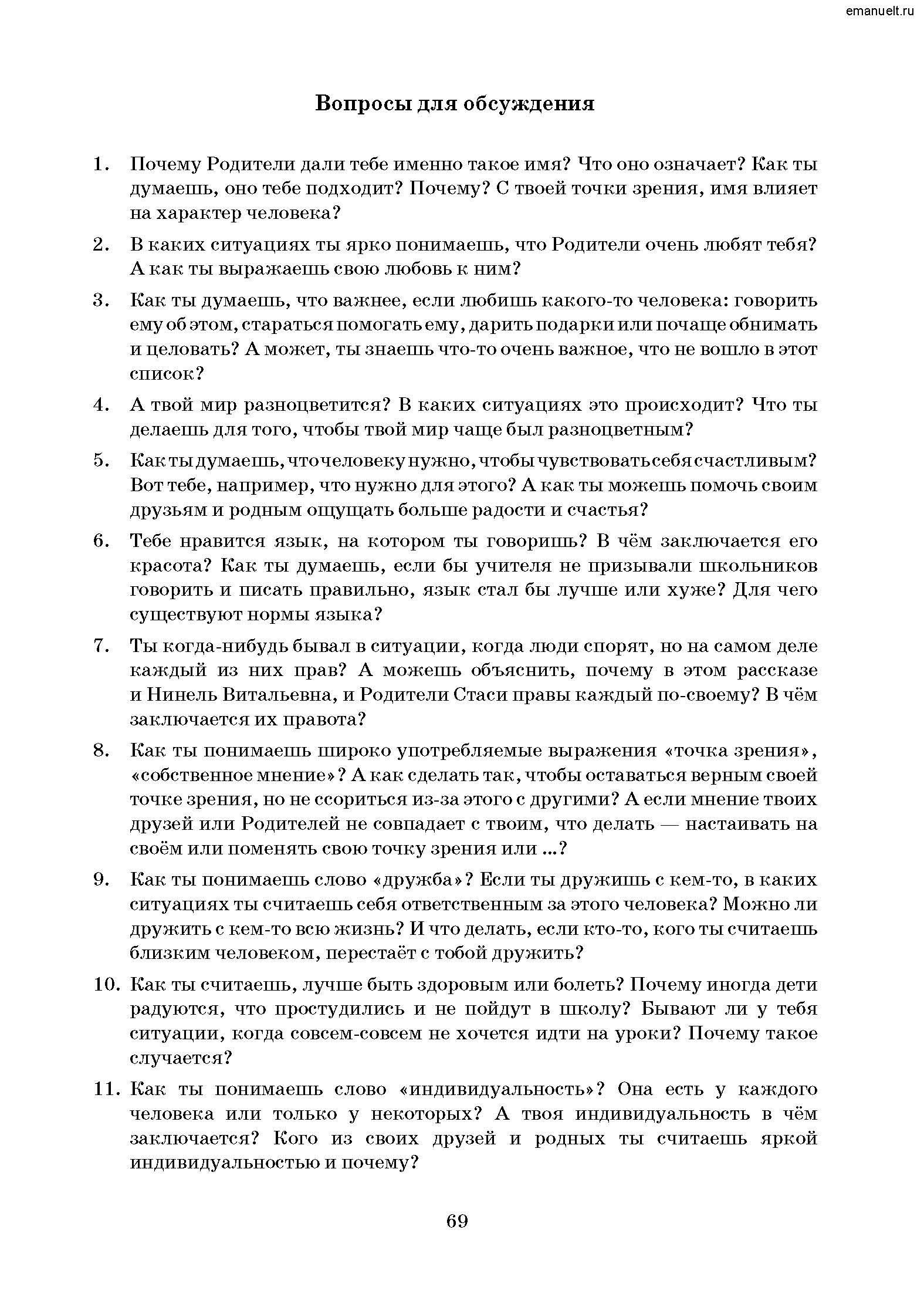 Рассказки в заданиях. emanuelt.ru_Страница_070