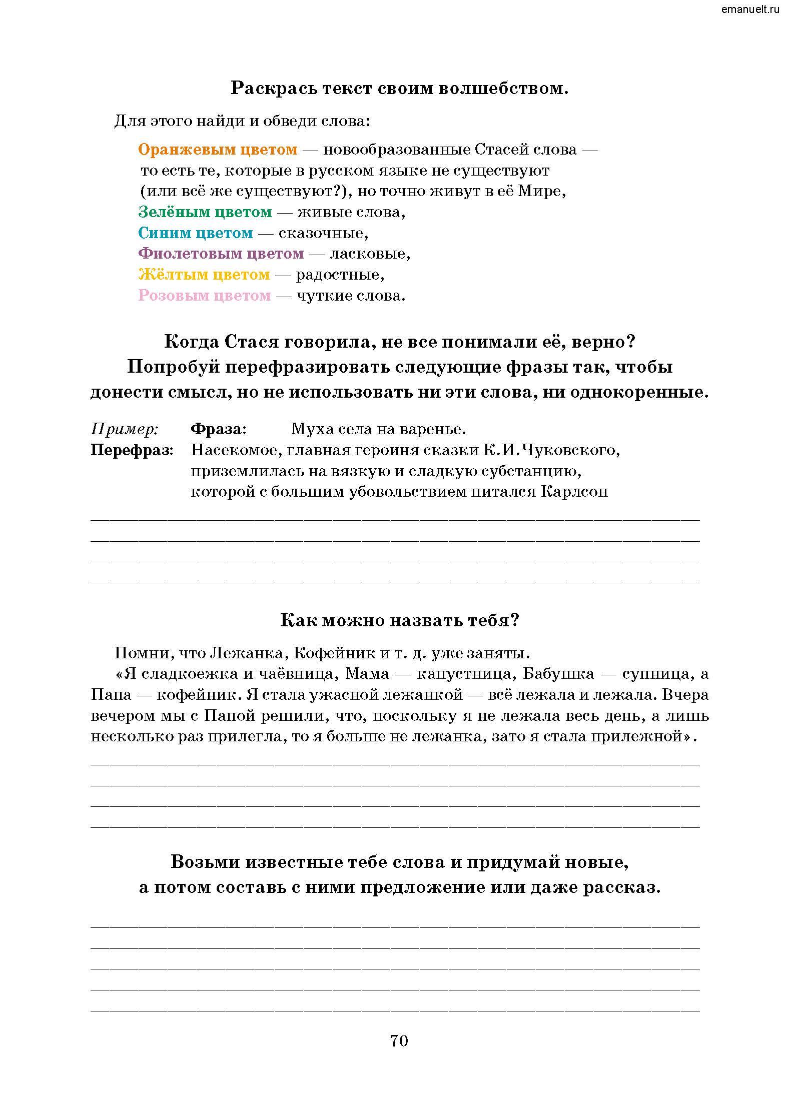 Рассказки в заданиях. emanuelt.ru_Страница_071