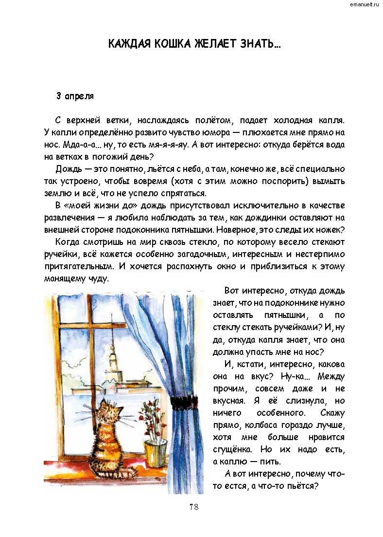 Рассказки в заданиях. emanuelt.ru_Страница_079