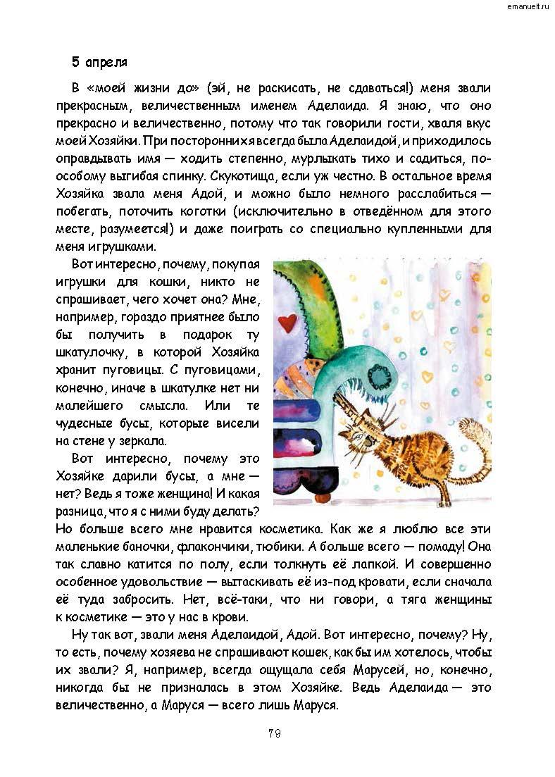 Рассказки в заданиях. emanuelt.ru_Страница_080