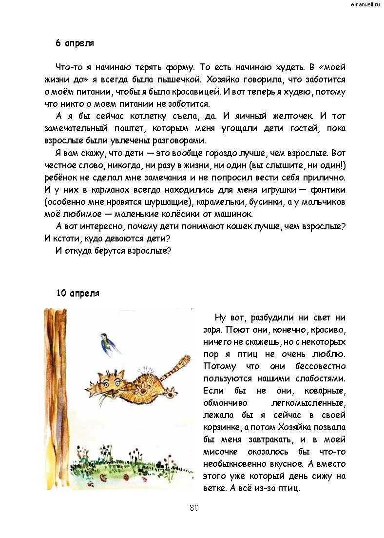 Рассказки в заданиях. emanuelt.ru_Страница_081