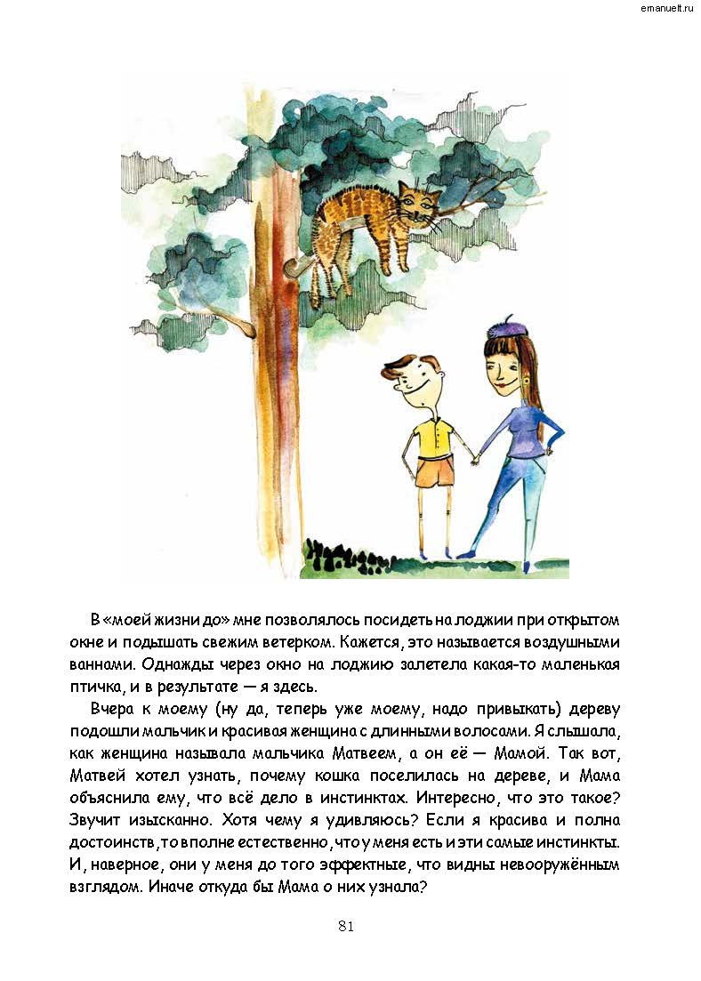 Рассказки в заданиях. emanuelt.ru_Страница_082