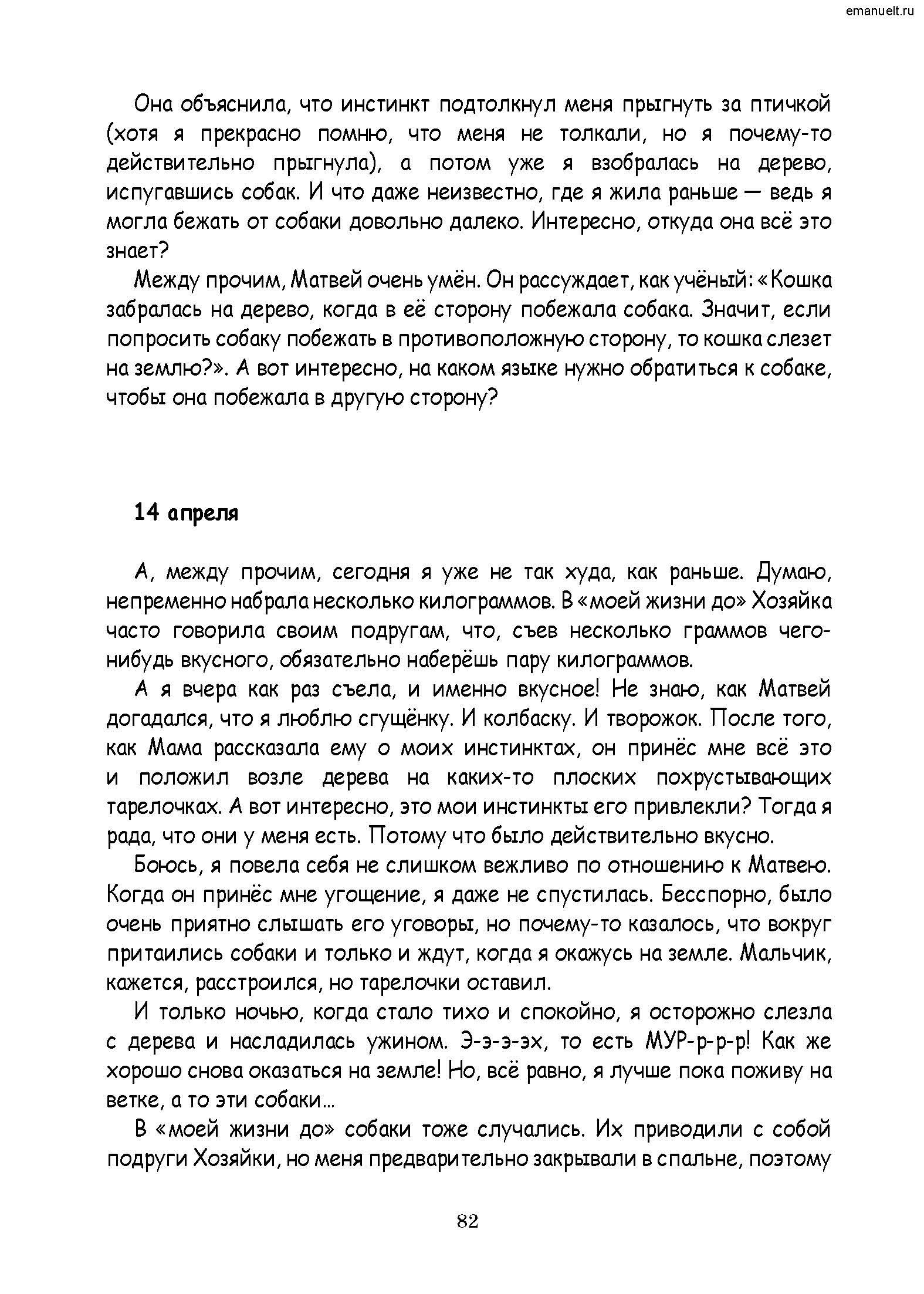 Рассказки в заданиях. emanuelt.ru_Страница_083