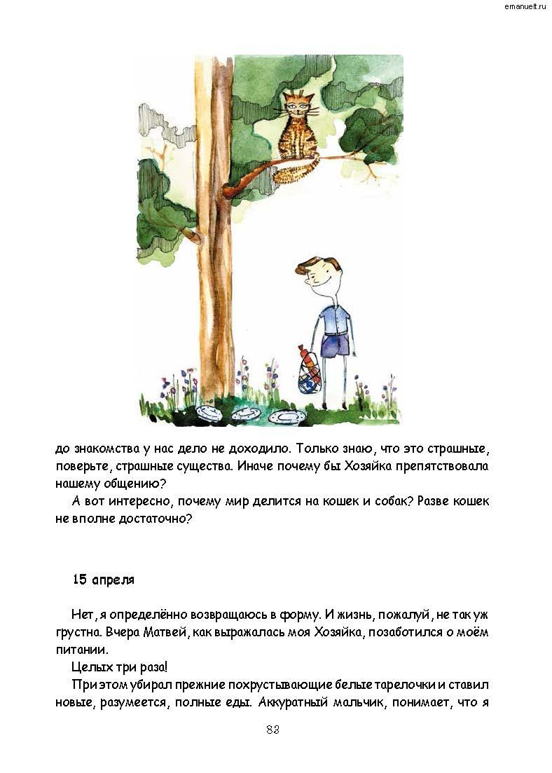Рассказки в заданиях. emanuelt.ru_Страница_084