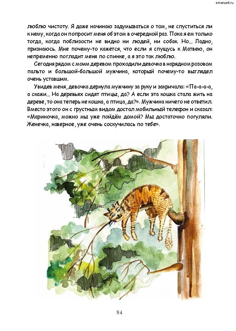 Рассказки в заданиях. emanuelt.ru_Страница_085