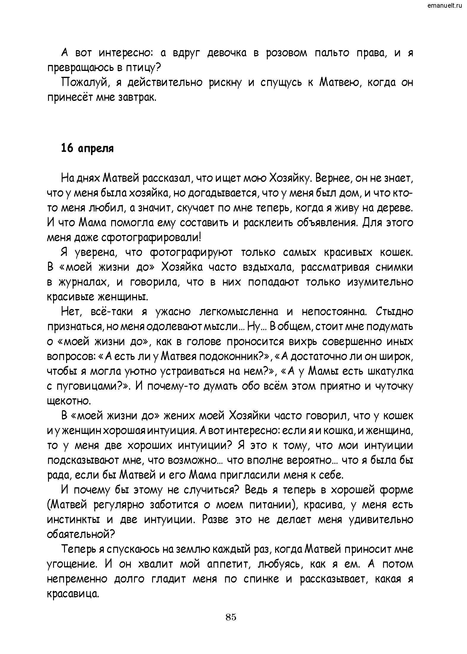 Рассказки в заданиях. emanuelt.ru_Страница_086