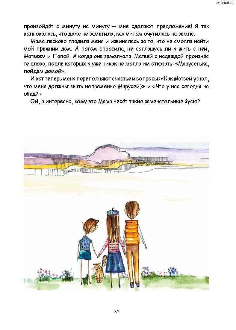 Рассказки в заданиях. emanuelt.ru_Страница_088
