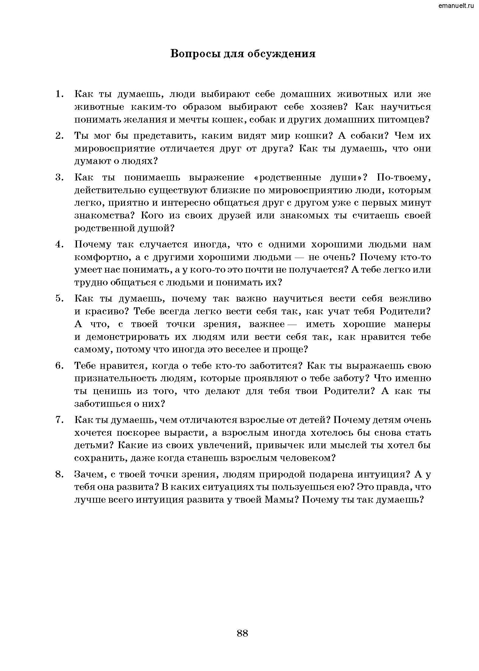 Рассказки в заданиях. emanuelt.ru_Страница_089