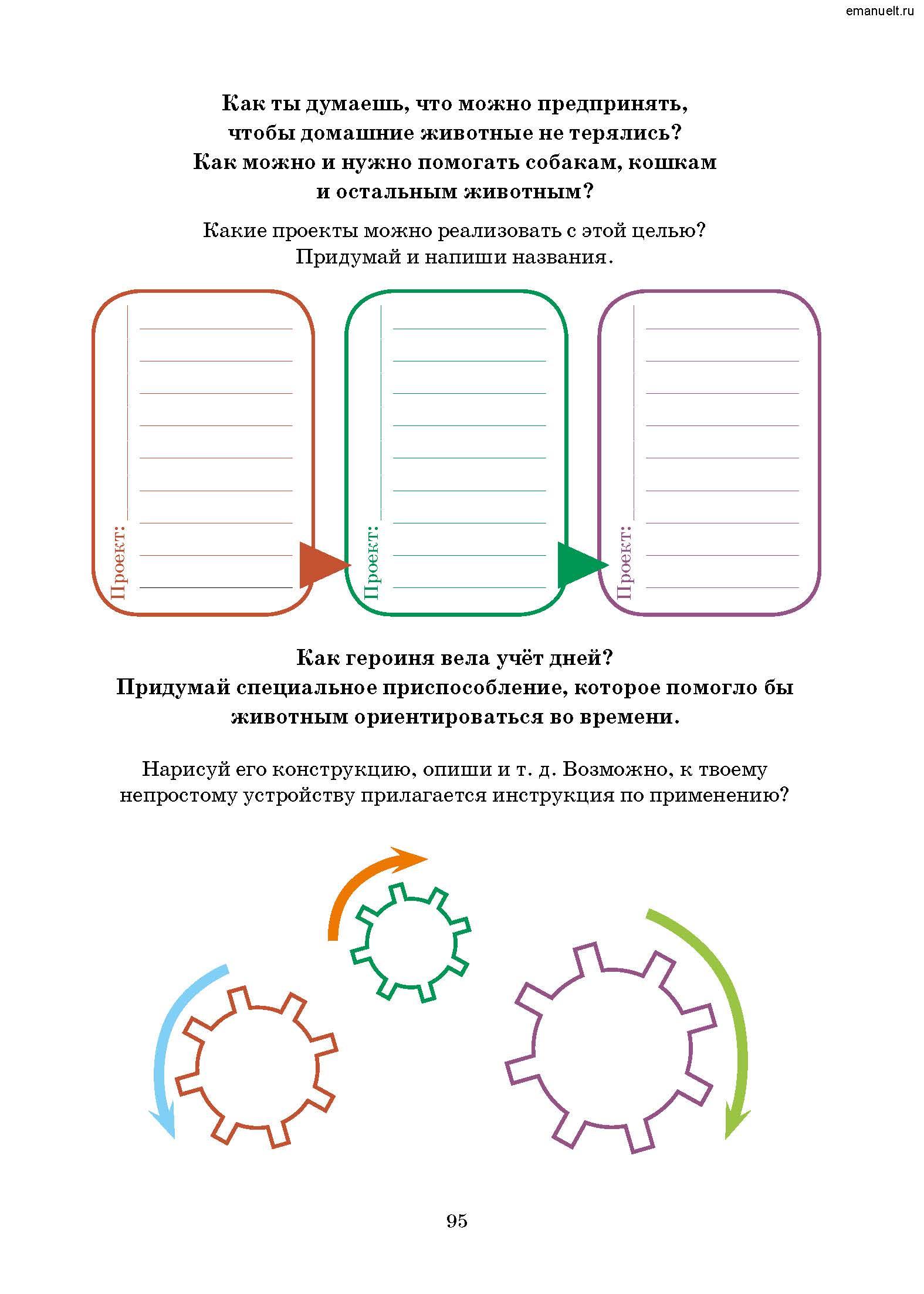 Рассказки в заданиях. emanuelt.ru_Страница_096