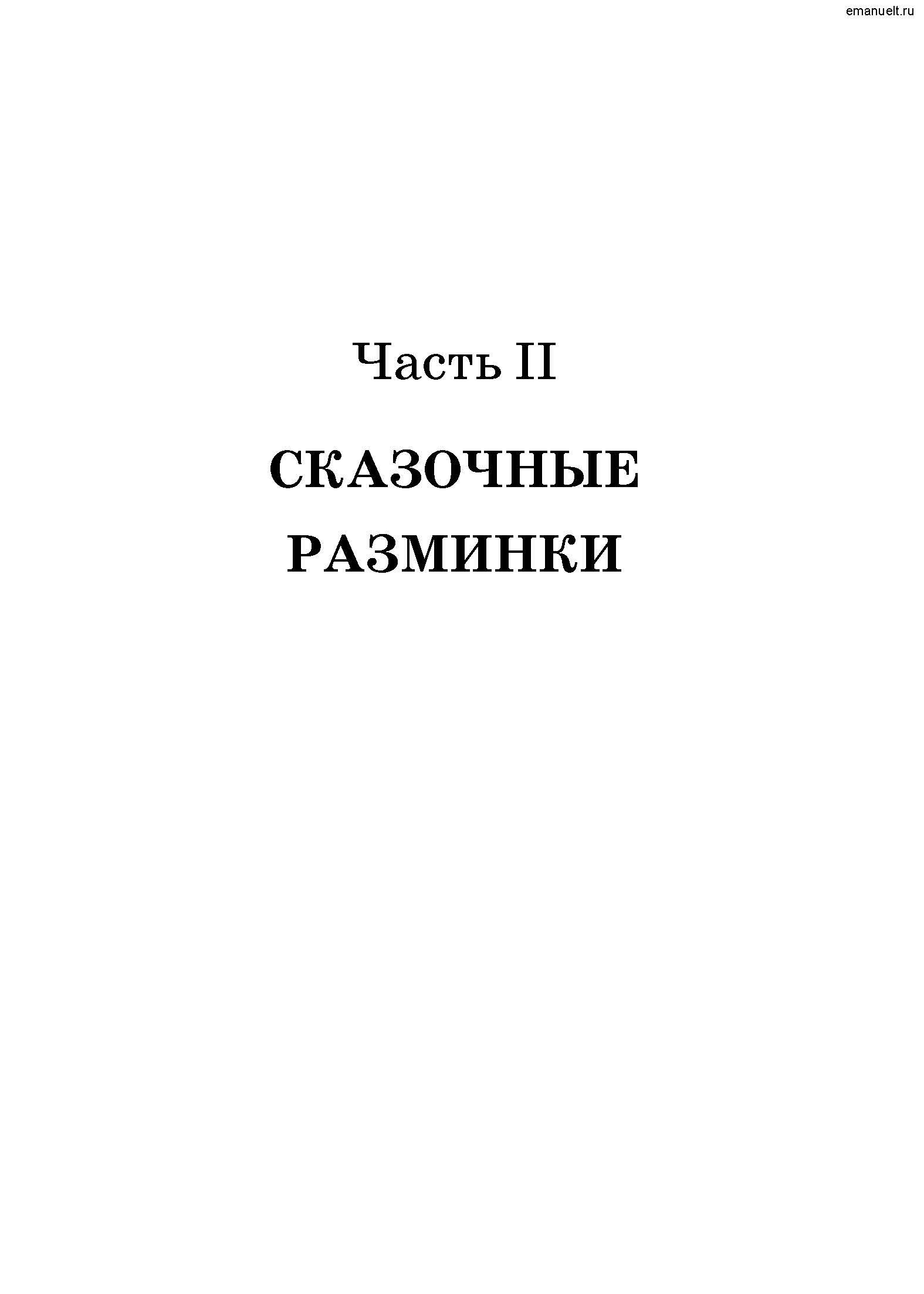 Рассказки в заданиях. emanuelt.ru_Страница_104