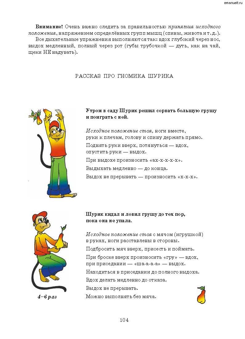 Рассказки в заданиях. emanuelt.ru_Страница_105