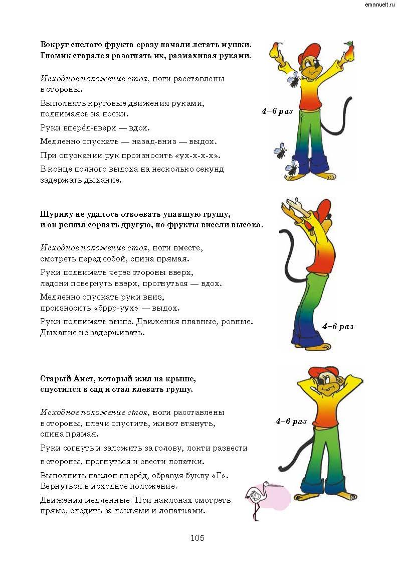 Рассказки в заданиях. emanuelt.ru_Страница_106