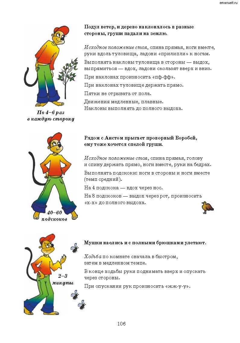 Рассказки в заданиях. emanuelt.ru_Страница_107