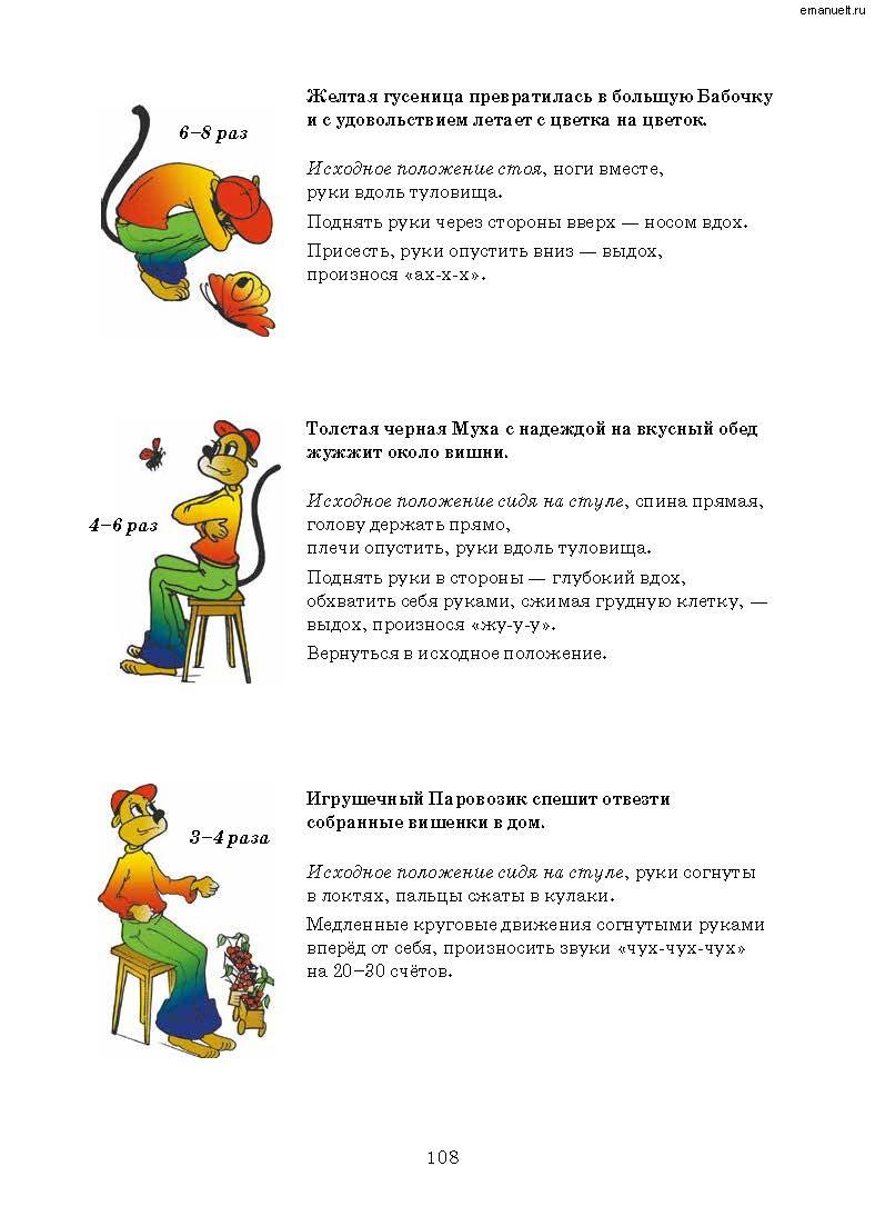 Рассказки в заданиях. emanuelt.ru_Страница_109