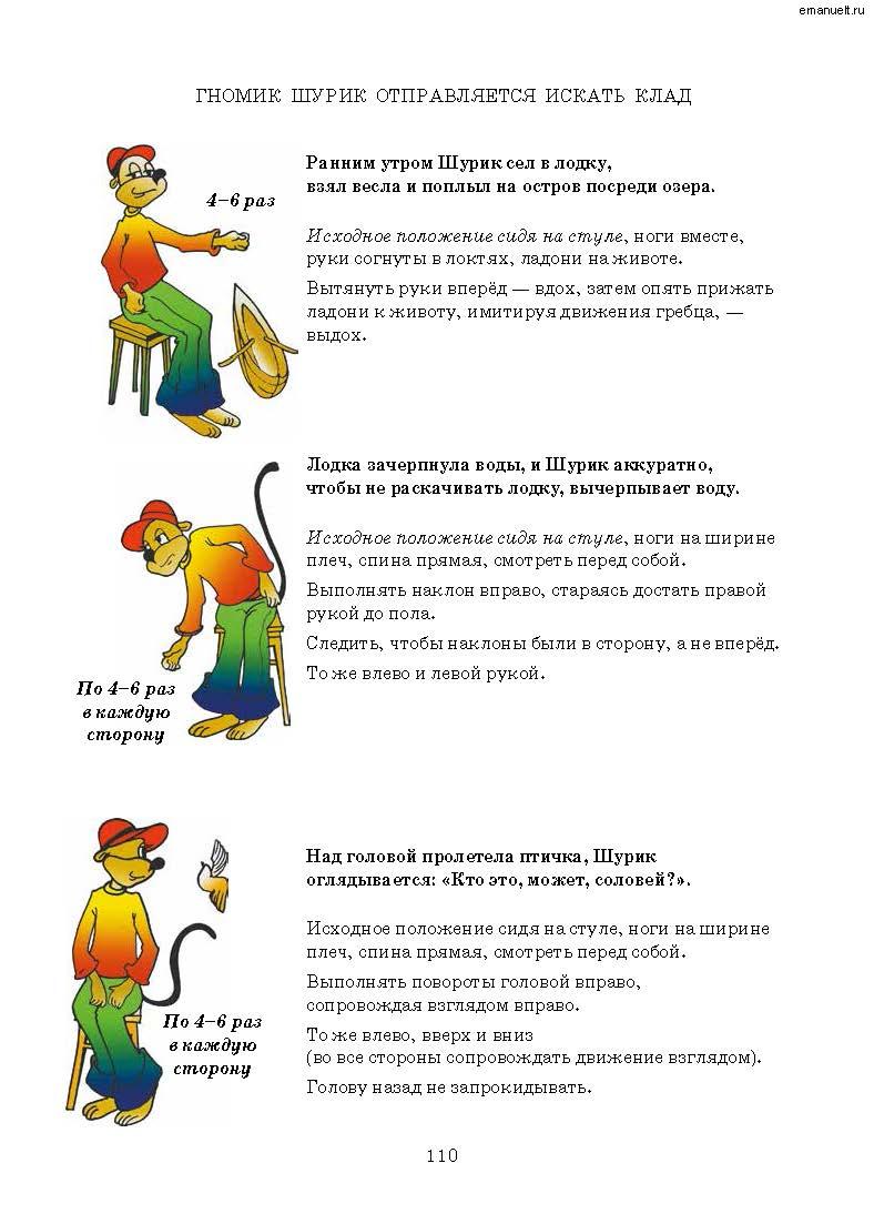 Рассказки в заданиях. emanuelt.ru_Страница_111