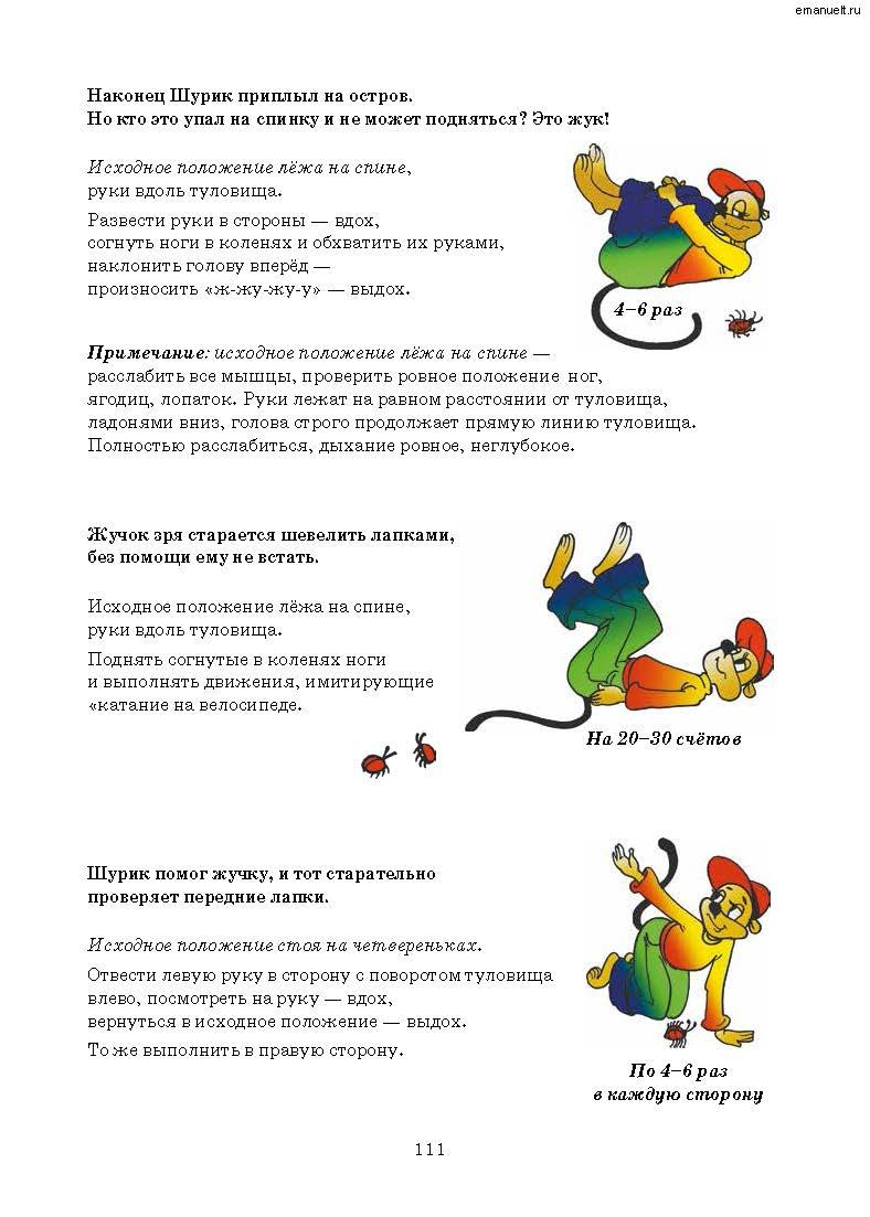 Рассказки в заданиях. emanuelt.ru_Страница_112