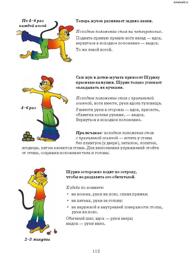 Рассказки в заданиях. emanuelt.ru_Страница_113