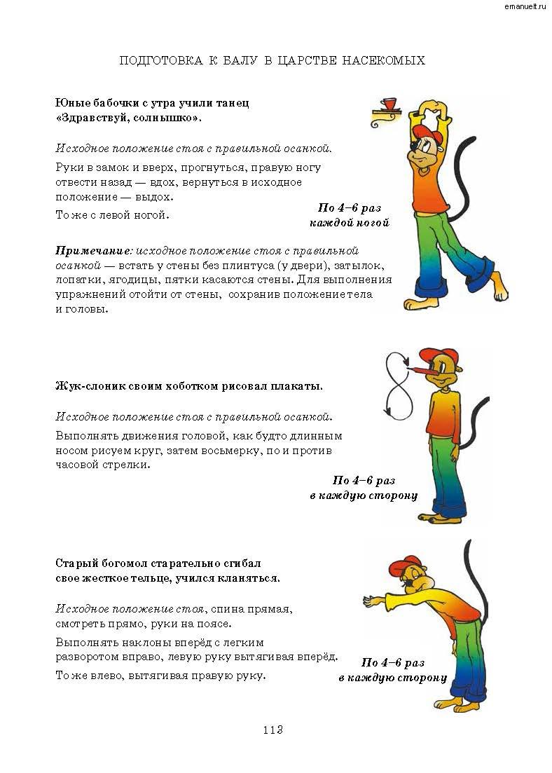 Рассказки в заданиях. emanuelt.ru_Страница_114