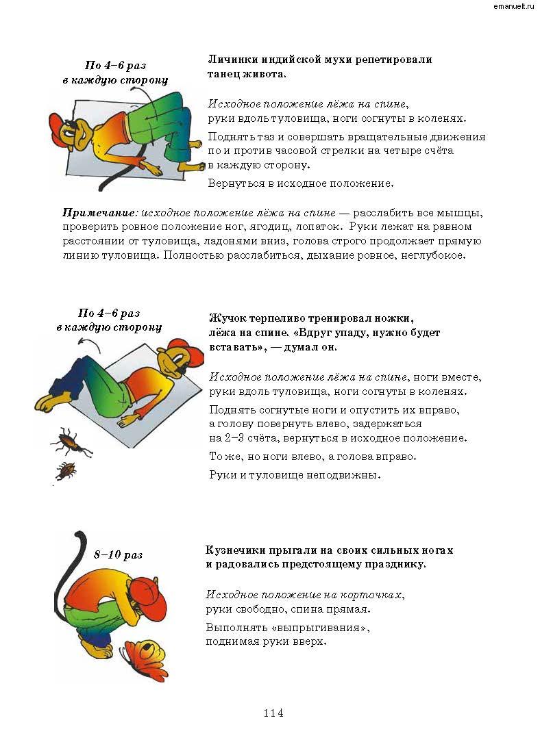 Рассказки в заданиях. emanuelt.ru_Страница_115
